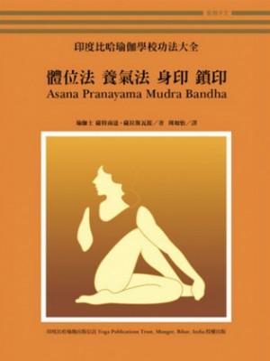 印度比哈瑜伽功法大全